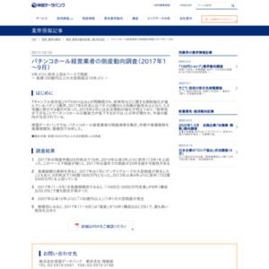 パチンコホール経営業者の倒産動向調査(2017年1~9月)
