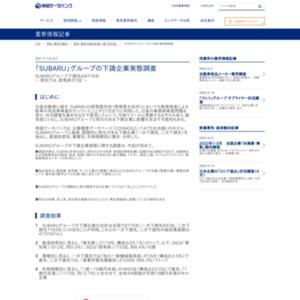 「SUBARU」グループの下請企業実態調査