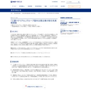 「三菱マテリアル」グループ国内主要企業の取引先実態調査