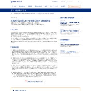 茨城県内企業における喫煙に関する意識調査