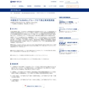 中国地方「SUBARU」グループの下請企業実態調査