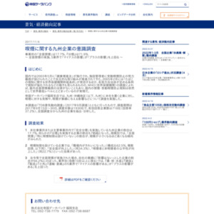 喫煙に関する九州企業の意識調査