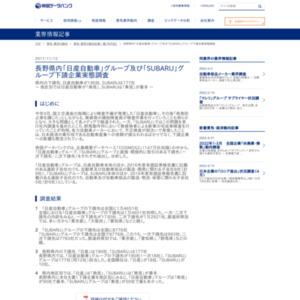 長野県内「日産自動車」グループ及び「SUBARU」グループ下請企業実態調査