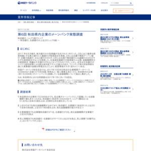 第6回 秋田県内企業のメーンバンク実態調査