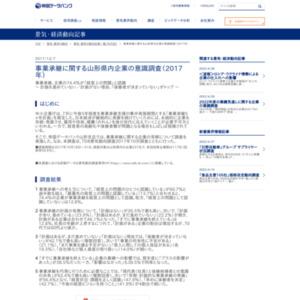 事業承継に関する山形県内企業の意識調査(2017年)