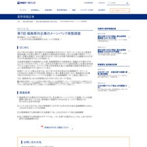 第7回 福島県内企業のメーンバンク実態調査