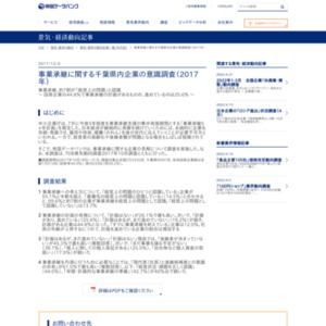 事業承継に関する千葉県内企業の意識調査(2017年)