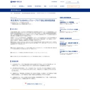 埼玉県内「SUBARU」グループの下請企業実態調査