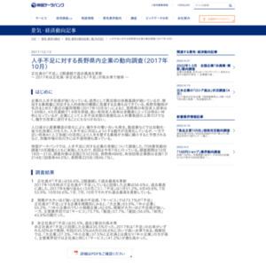 人手不足に対する長野県内企業の動向調査(2017年10月)