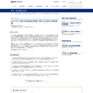 2017年 北陸3県後継者問題に関する企業の実態調査