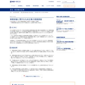 事業承継に関する九州企業の意識調査