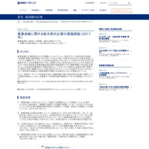 事業承継に関する栃木県内企業の意識調査(2017年)