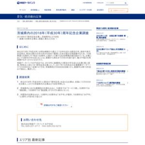 茨城県内の2018年(平成30年)周年記念企業調査