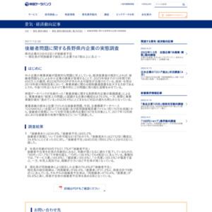 後継者問題に関する長野県内企業の実態調査