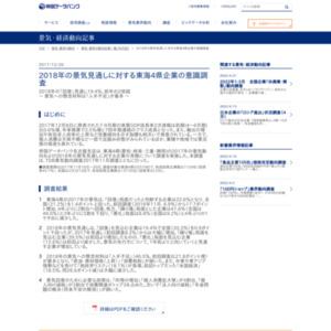 2018年の景気見通しに対する東海4県企業の意識調査