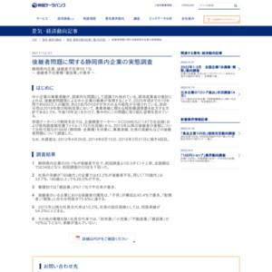 後継者問題に関する静岡県内企業の実態調査