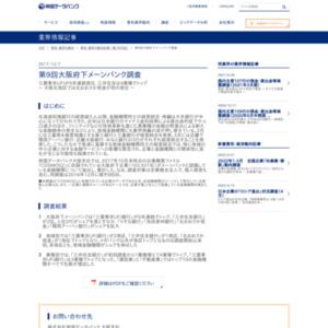 第9回大阪府下メーンバンク調査