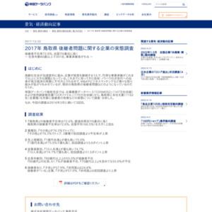 2017年 鳥取県 後継者問題に関する企業の実態調査