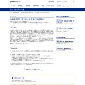 後継者問題に関する九州企業の実態調査