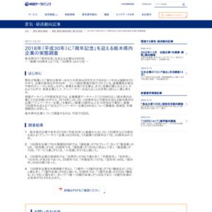 2018年(平成30年)に「周年記念」を迎える栃木県内企業の実態調査