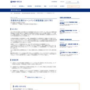 京都府内企業のメーンバンク実態調査(2017年)