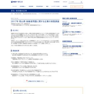 2017年 岡山県 後継者問題に関する企業の実態調査
