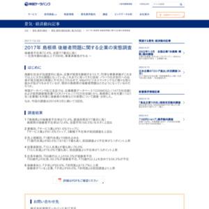 2017年 島根県 後継者問題に関する企業の実態調査