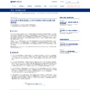2018年の景気見通しに対する神奈川県内企業の意識調査