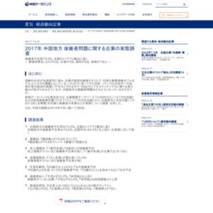 2017年 中国地方 後継者問題に関する企業の実態調査