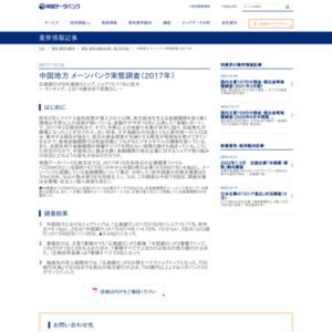 中国地方 メーンバンク実態調査(2017年)