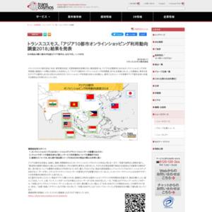 アジア10都市オンラインショッピング利用動向調査2018
