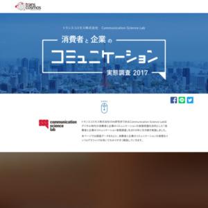 消費者と企業のコミュニケーション実態調査2017