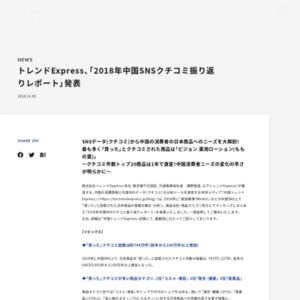 トレンドExpress、「2018年中国SNSクチコミ振り返りレポート」発表