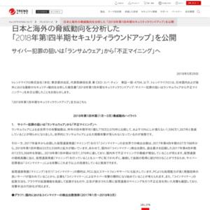 日本と海外の脅威動向を分析した 「2018年第1四半期セキュリティラウンドアップ」を公開