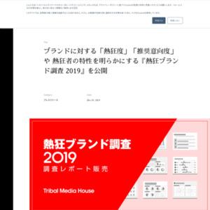 ブランドに対する「熱狂度」「推奨意向度」や 熱狂者の特性を明らかにする『熱狂ブランド調査 2019』を公開