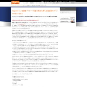 サイバー攻撃の検知に関し自信過剰なITプロフェッショナル