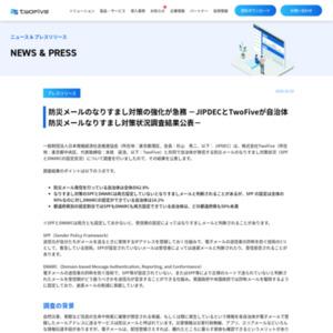 防災メールのなりすまし対策の強化が急務-JIPDECとTwoFiveが自治体防災メールなりすまし対策状況調査結果公表-