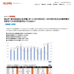 官公庁・地方自治体入札市場レポート(2018年2月)