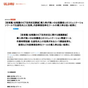 保育園/幼稚園のICT活用状況調査