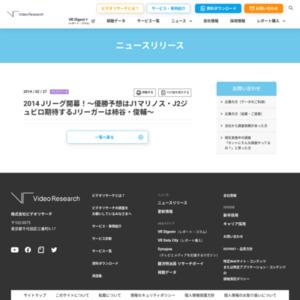 2014 Jリーグ開幕! ~優勝予想はJ1マリノス・J2ジュビロ期待するJリーガーは柿谷・俊輔~