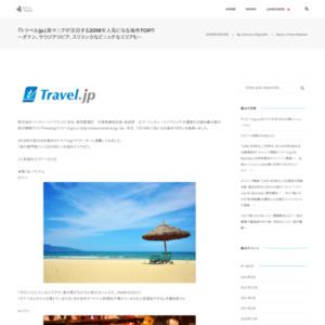 『トラベルjp』旅マニアが注目する2018年人気になる海外TOP5