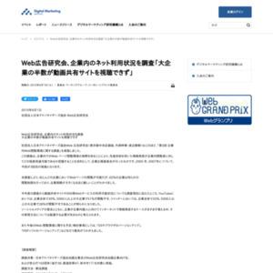 第3 回 企業内Web 閲覧環境に関する調査