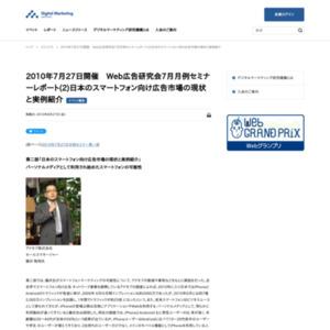 日本のスマートフォン向け広告市場の現状と実例紹介