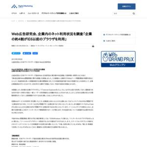 第4回企業内Web閲覧環境に関する調査