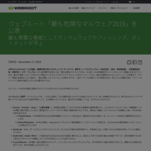 ウェブルート「最も危険なマルウェア2019」を公表