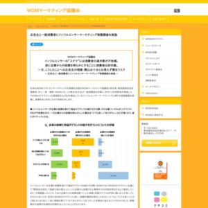 広告主と一般消費者にインフルエンサーマーケティング実態調査を実施