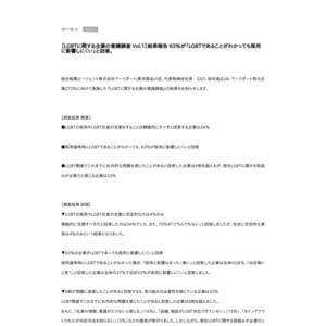 LGBTに関する企業の意識調査 Vol.1