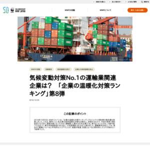 企業の温暖化対策ランキング第8弾『運輸業』