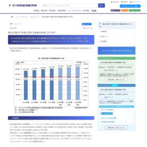 国内企業のIT投資に関する調査を実施(2018年)