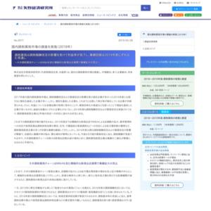国内調剤薬局市場の調査を実施(2018年)
